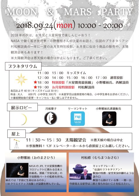 【9月24日開催】moon&mars party