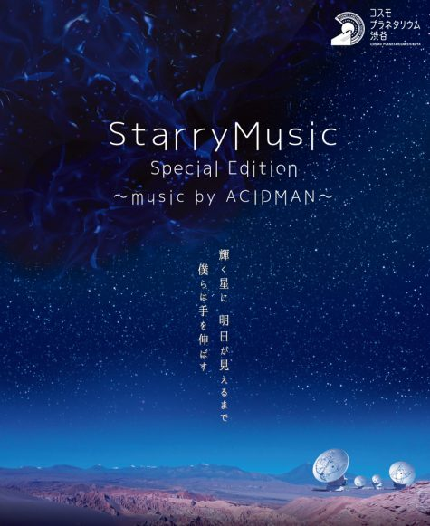 【上映期間延長決定!】『Starry Music Special Edition~music by ACIDMAN~』