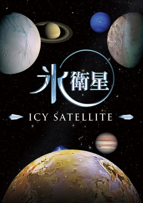 『氷衛星 ICY SATELLITE』(2020.1.25投影開始)